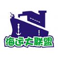 海运大联盟