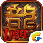 腾讯游戏热血传奇手机版官方网站正版 v1.1.18.1142