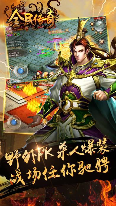 全民传奇官方网站唯一正版手游图4: