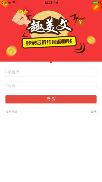 趣美文网赚平台官方手机版app下载图2: