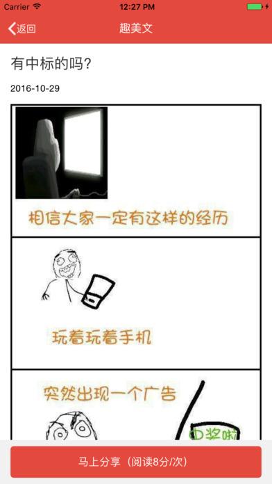 趣美文网赚平台官方手机版app下载图4: