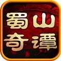 蜀山奇谭官方网站正版 v1.0.5.0