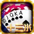 福州十三水游戏下载手机版 v1.0