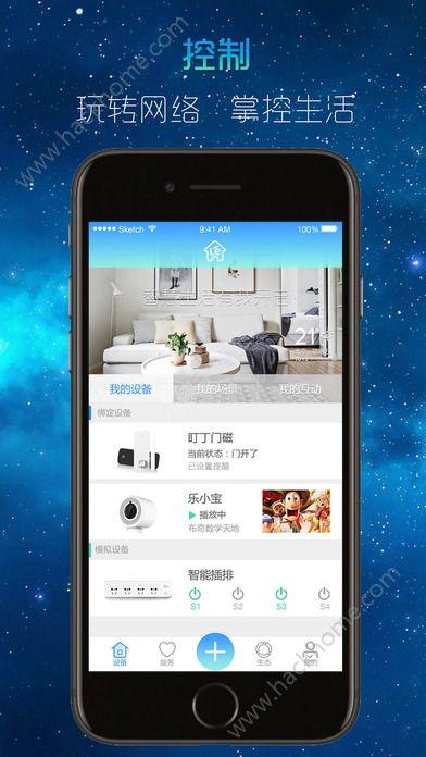 乐居家app下载官网手机版图2: