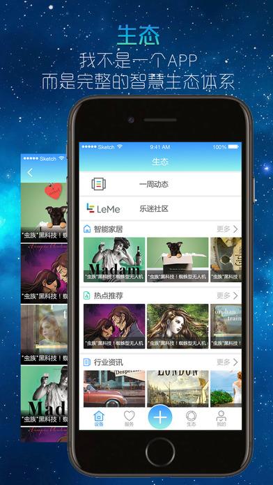 乐居家app下载官网手机版图4: