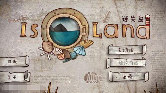 迷失岛Isoland攻略大全 全关卡图文通关总汇[多图]图片10