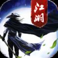 万剑江湖官网版