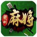 衢州麻友圈手机版
