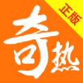 奇热小说网app免费小说追书神器下载 v2.1.0