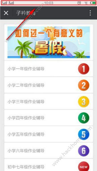 新华子衿作业辅导平台app下载手机版图4: