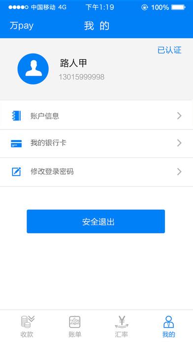 e收付手机版app下载地址多少?e收付软件下载地址介绍[多图]