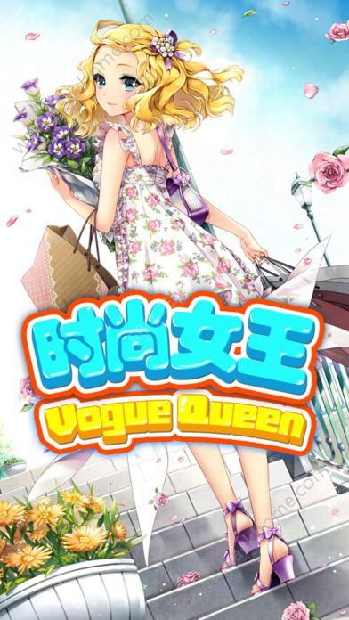 时尚女王游戏官网手机版图3: