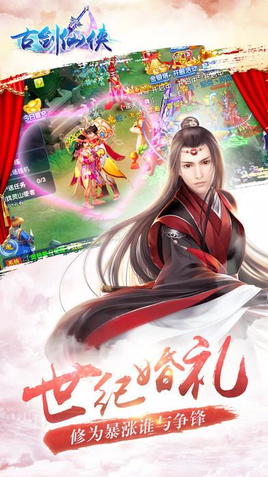 古剑仙侠手游官方网站正版图2:
