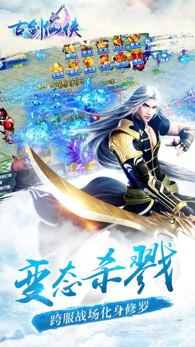古剑仙侠手游官方网站正版图4:
