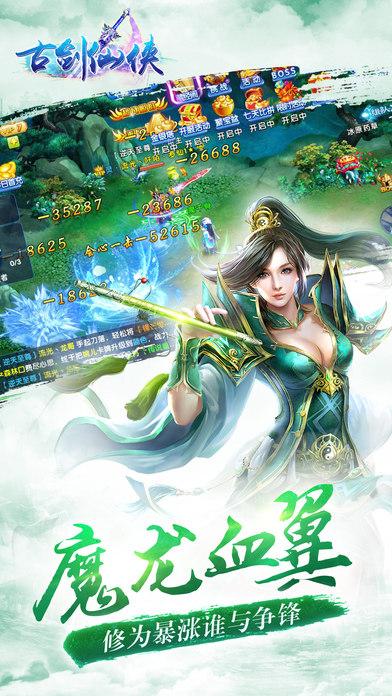 古剑仙侠官方手机版游戏图2: