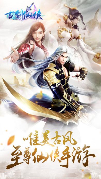 古剑仙侠官方手机版游戏图4: