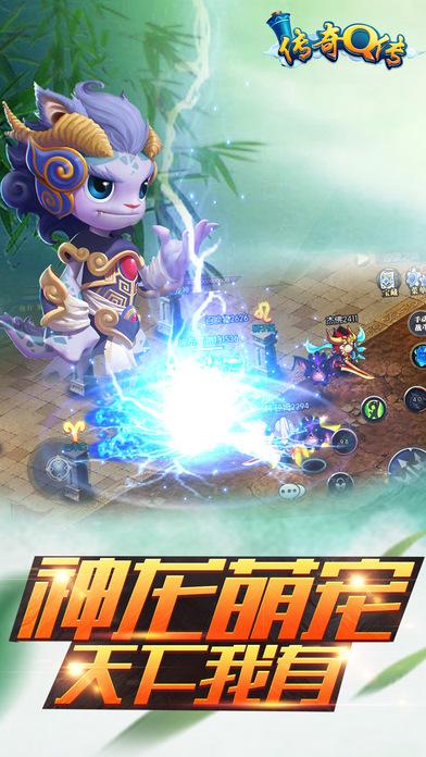 传奇Q传官方网站正版手游图2: