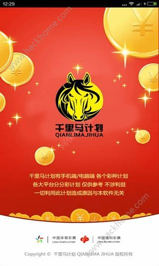 千里马计划软件app官方下载手机版图1: