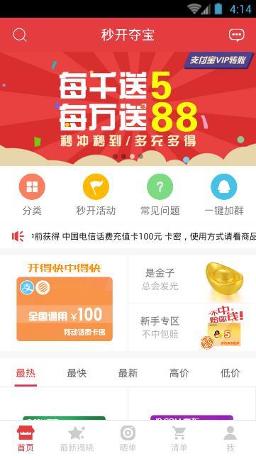 秒开夺宝app测评:一元轻松购物![多图]