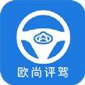 欧尚评驾app下载手机版 v1.0
