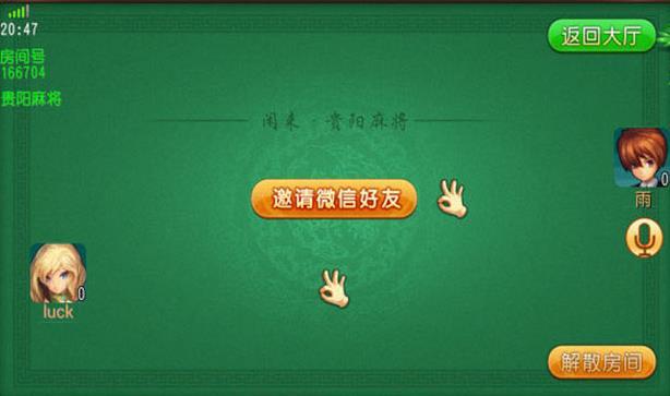 闲来麻将怎么赢钱   闲来麻将怎么玩[图]