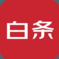 好哒白条app官方最新版下载安装 v1.1.4