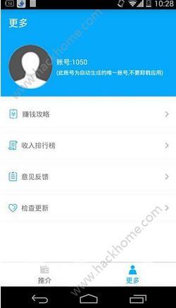 赚钱王赚钱软件app官方下载安装图1: