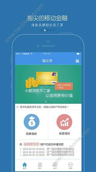 支付贷款软件下载官网app图2: