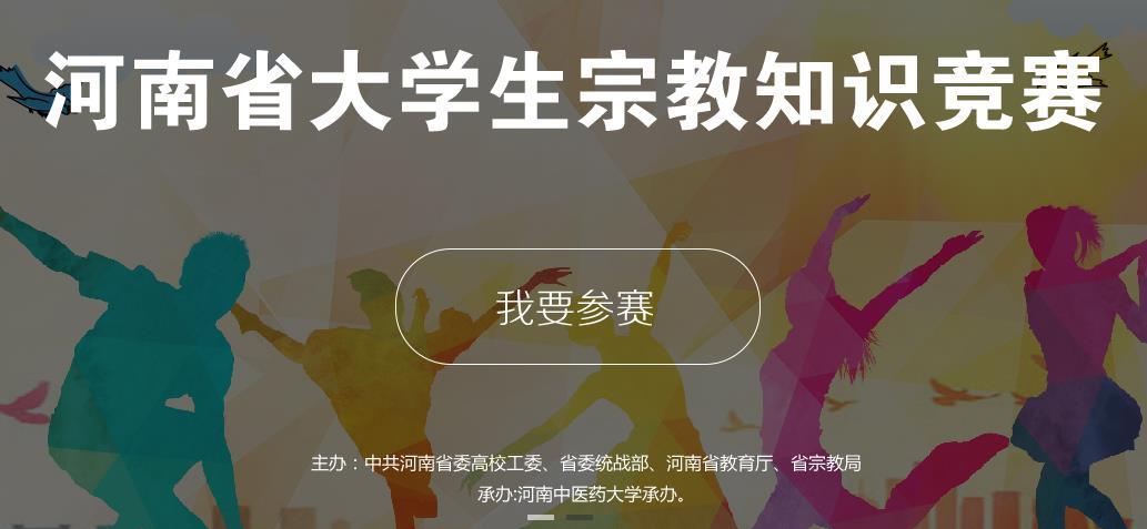 河南省大学生宗教知识网络竞赛题型是什么?2016河南省大学生宗教知识网络竞赛题型介绍[图]