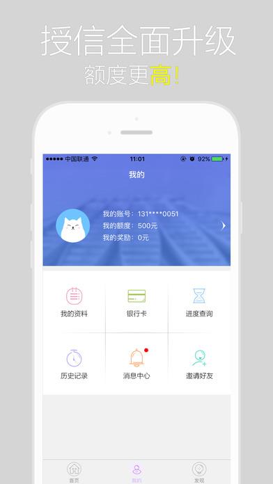 小微借款下载官方手机版app图2: