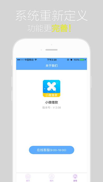 小微借款下载官方手机版app图4: