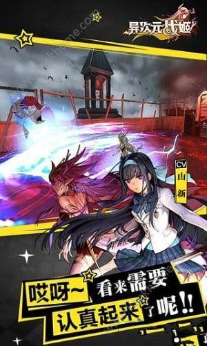 异次元战姬魔界之门官方网站正版游戏图2: