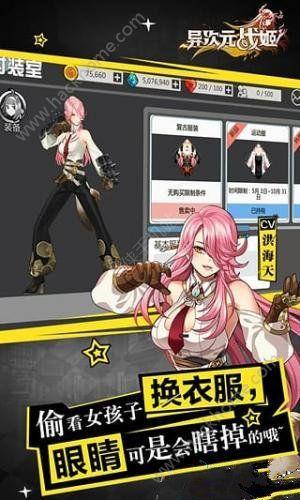 异次元战姬魔界之门官方网站正版游戏图4: