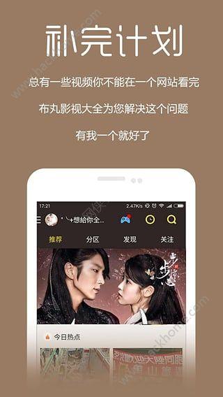 迷情影院播放器官网app下载手机版图4: