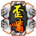 歪嘴游戏官方手机版下载 v1.0.18