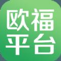 欧福平台理财软件下载官网app v1.0
