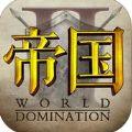 帝国2荣耀王座官网版