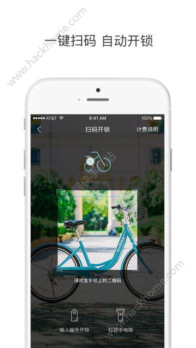 UniBike由你共享单车官网app下载安装图2: