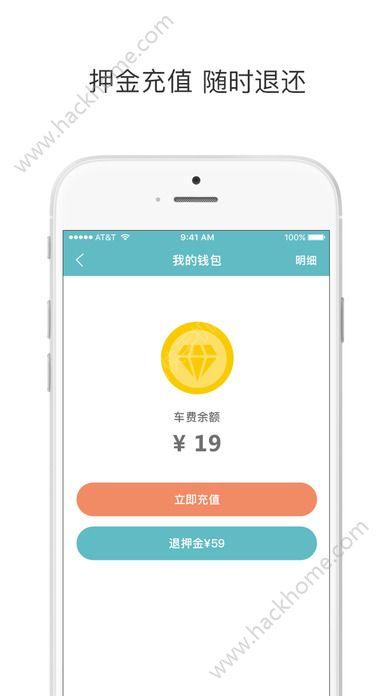 UniBike由你共享单车官网app下载安装图4: