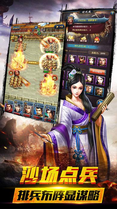 风云诸侯官方网站最新版游戏图4: