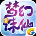 梦幻诛仙手游官方体验服 v1.2.7