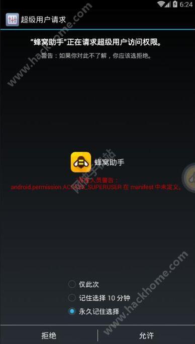 天龙八部3D挂机辅助器下载 自动跑商、强化修改教程[多图]图片2