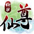绝世仙尊官网UC九游版 v1.0