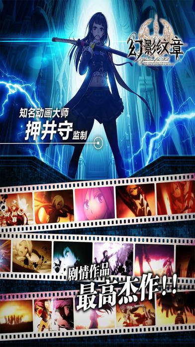 幻影纹章官网iOS版下载图2: