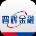 普辉金融官网app下载安装 v1.0.2