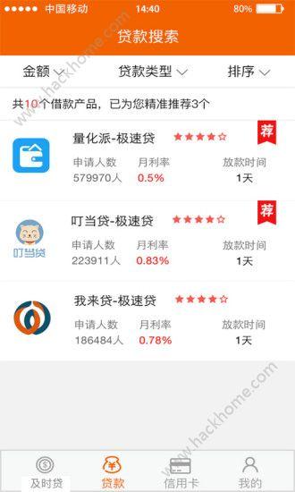 及时雨贷贷款官网app下载安装图1:
