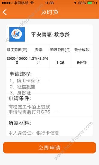 及时雨贷贷款官网app下载安装图3: