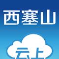 云上西塞山官网app下载 v1.0
