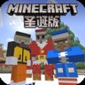 我的世界圣诞版官方中文安卓手机版 v0.16.1.0