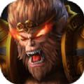大圣之怒官方网站正版游戏 v1.1.0